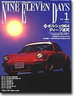 NINE ELEVEN DAYS Vol.1表紙
