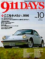 911DAYS Vol.10表紙