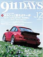 911DAYS Vol.12表紙