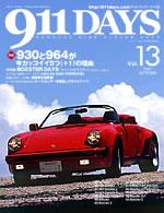 911DAYS Vol.13表紙