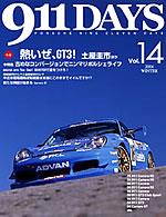 911DAYS Vol.14表紙