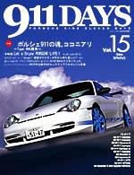 911DAYS Vol.15表紙