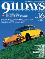 911DAYS Vol.16表紙