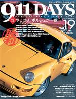 911DAYS Vol.19表紙