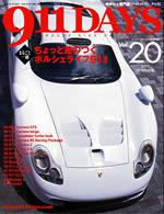 911DAYS Vol.20表紙