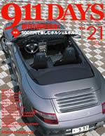 911DAYS Vol.21表紙