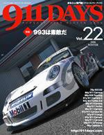 911DAYS Vol.22表紙