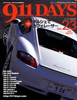 911DAYS Vol.23表紙