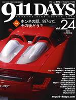 911DAYS Vol.24表紙