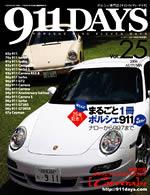 911DAYS Vol.25表紙