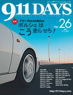 911DAYS Vol.26表紙