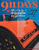 911DAYS Vol.27表紙