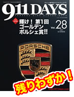 911DAYS Vol.28表紙