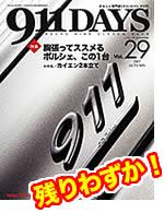911DAYS Vol.29表紙
