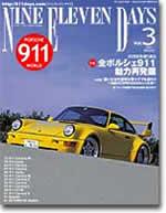 NINE ELEVEN DAYS Vol.3表紙