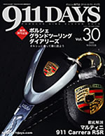 911DAYS Vol.30表紙