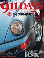 911DAYS Vol.31表紙