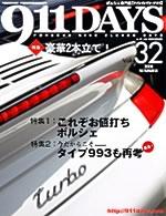 911DAYS Vol.32表紙