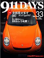 911DAYS Vol.33表紙