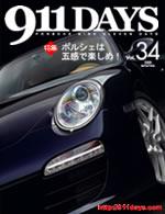 911DAYS Vol.34表紙