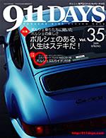 911DAYS Vol.35表紙