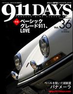 911DAYS Vol.36表紙