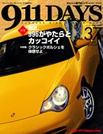 911DAYS Vol.37表紙