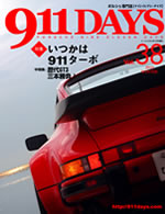 911DAYS Vol.38表紙
