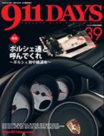 911DAYS Vol.39表紙