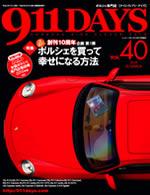 911DAYS Vol.40表紙