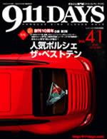 911DAYS Vol.41表紙