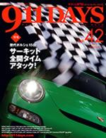 911DAYS Vol.42表紙