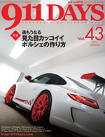 911DAYS Vol.43表紙