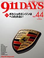 911DAYS Vol.44表紙