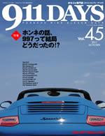 911DAYS Vol.45表紙