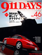 911DAYS Vol.46表紙