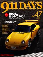 911DAYS Vol.47表紙