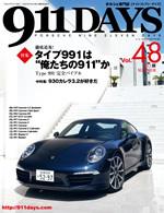 911DAYS Vol.48表紙