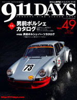 911DAYS Vol.49表紙