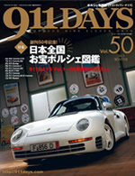 911DAYS Vol.50表紙