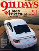 911DAYS Vol.51表紙