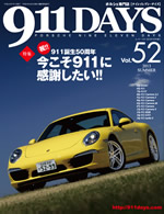 911DAYS Vol.52表紙