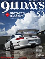 911DAYS Vol.53表紙