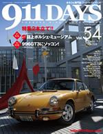 911DAYS Vol.54表紙