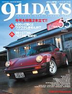 911DAYS Vol.55表紙