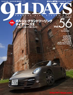911DAYS Vol.56表紙