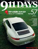 911DAYS Vol.57表紙