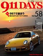 911DAYS Vol.58表紙