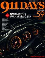 911DAYS Vol.59表紙