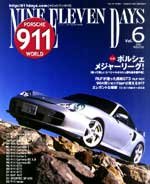 NINE ELEVEN DAYS Vol.6表紙